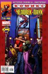Обложка комикса Современный Человек-Паук Ежегодник №3