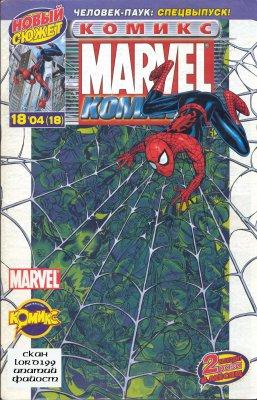 Серия комиксов Современный Человек-Паук Супер Спецвыпуск