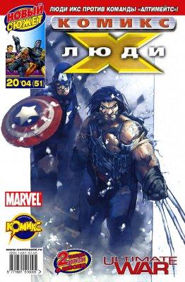 Серия комиксов Совершенная Война