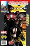Обложка комикса Совершенная Война №3