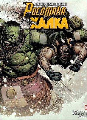 Серия комиксов Современные Росомаха против Халка