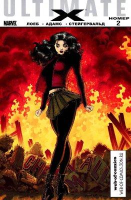 Серия комиксов Алтимейт Икс №2