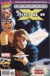Обложка комикса Современные Люди Икс Ежегодник №1