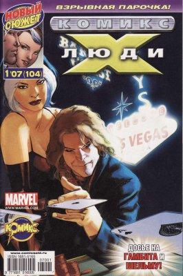 Серия комиксов Современные Люди Икс Ежегодник
