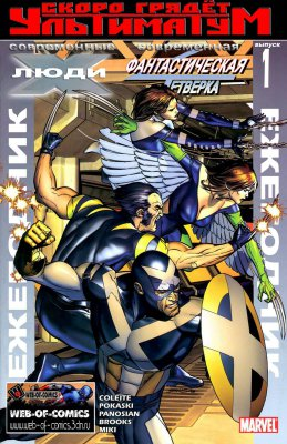 Серия комиксов Современные Люди Икс/Современная Фантастическая Четверка Ежегодник