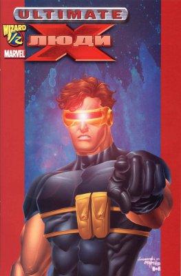 Серия комиксов Современные Люди Икс №0.5