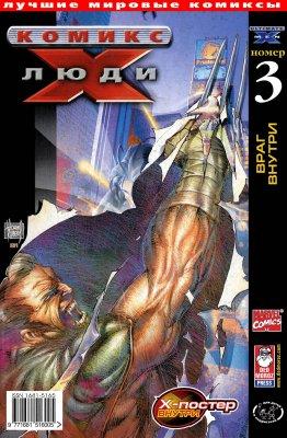 Серия комиксов Современные Люди Икс №2