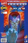 Обложка комикса Современные Люди Икс №6
