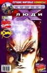 Обложка комикса Современные Люди Икс №12
