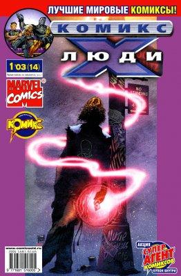 Серия комиксов Современные Люди Икс №13