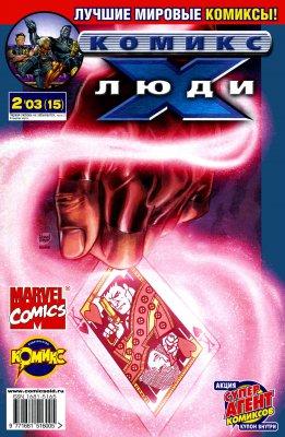 Серия комиксов Современные Люди Икс №14