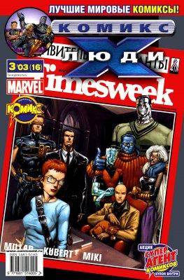 Серия комиксов Современные Люди Икс №15