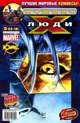 Серия комиксов Современные Люди Икс №17