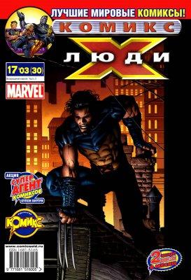 Серия комиксов Современные Люди Икс №29