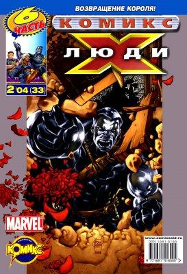 Серия комиксов Современные Люди Икс №32