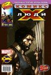Ultimate X-Men #35