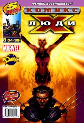 Серия комиксов Современные Люди Икс №38