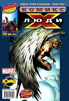 Серия комиксов Современные Люди Икс №40