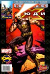 Ultimate X-Men #43