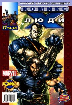 Серия комиксов Современные Люди Икс №47