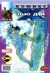 Современные Люди Икс №48