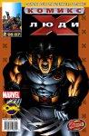 Современные Люди Икс №52