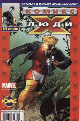 Серия комиксов Современные Люди Икс №55