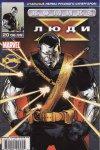 Современные Люди Икс №56