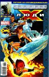 Ultimate X-Men #57