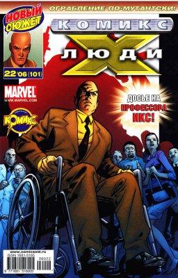Серия комиксов Современные Люди Икс №58