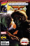 Ultimate X-Men #59
