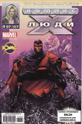 Серия комиксов Современные Люди Икс №62