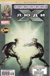 Современные Люди Икс №63