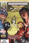 Современные Люди Икс №64