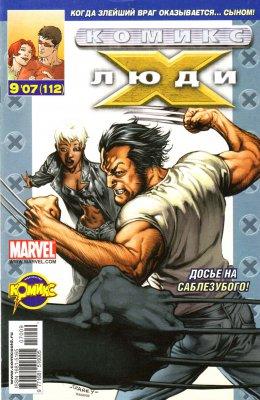 Серия комиксов Современные Люди Икс №67