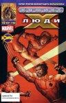 Ultimate X-Men #73
