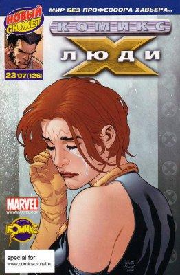 Серия комиксов Современные Люди Икс №79