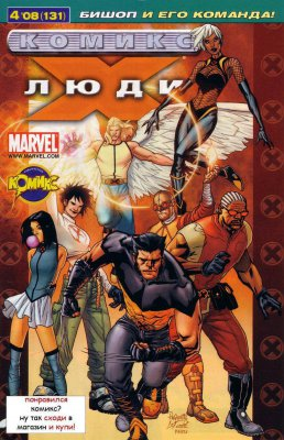 Серия комиксов Современные Люди Икс №84