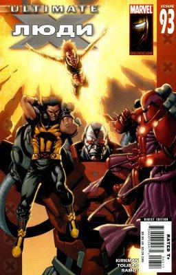 Серия комиксов Современные Люди Икс №93