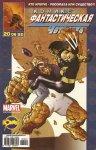 Обложка комикса Альтимейт Икс-4 №2