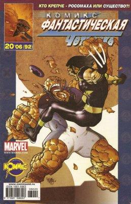 Серия комиксов Альтимейт Икс-4 №2