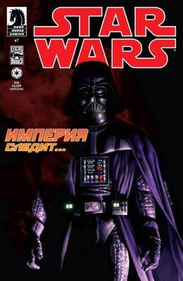 Серия комиксов Звездные Войны №7