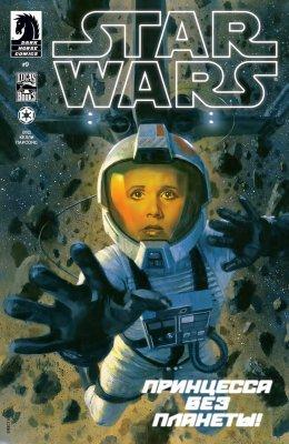 Серия комиксов Звездные Войны №9