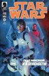 Обложка комикса Звездные Войны №10