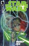 Обложка комикса Звездные Войны №12
