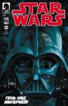 Обложка комикса Звездные Войны №14