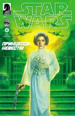Серия комиксов Звездные Войны №15