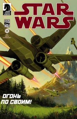 Серия комиксов Звездные Войны №16