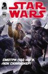 Обложка комикса Звездные Войны №17