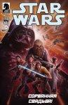 Обложка комикса Звездные Войны №18